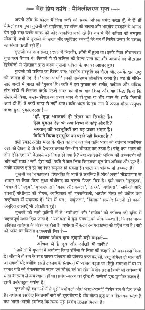 hindi poets biography in hindi language essay on quot maithili sharan gupt quot in hindi language