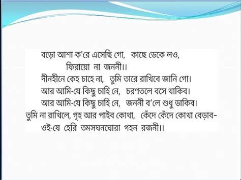 song boro asha kore quot boro asha kore quot on violin with lyrics and bengali