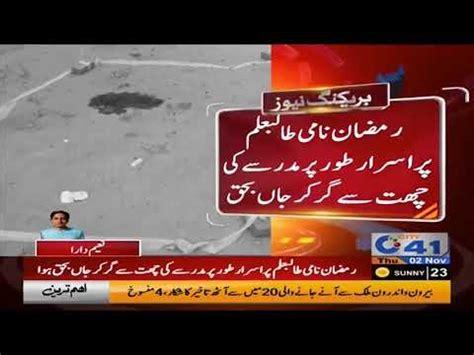 mysterious death of madrassa student in ali garden