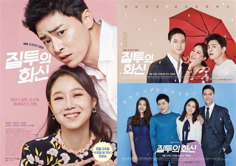 film korea jealousy incarnate august 2016 asianwiki blog page 4