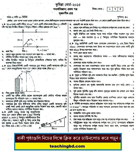 paper pattern physics 1st year 2015 physics 1st paper question 2015 comilla board