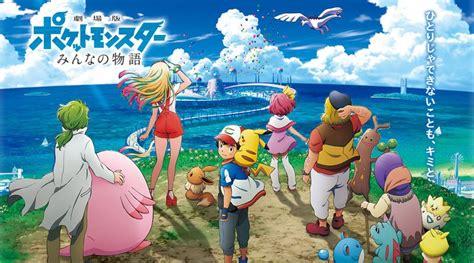 film anime com pokemon the movie everyone s story bande annonce du