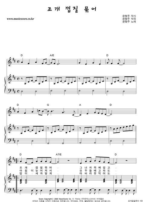 윤형주 조개껍질묶어 피아노 악보 : 악보가게