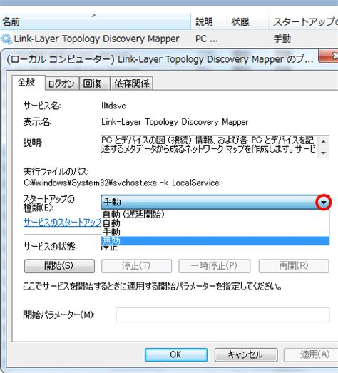 link layer topology discovery windows 7 help forums link layer topology discovery mapper を無効に設定 windows 7 の高速化