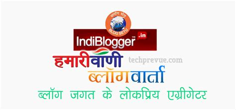 blog aggregators popular blog aggregators for hindi bloggers tech prevue