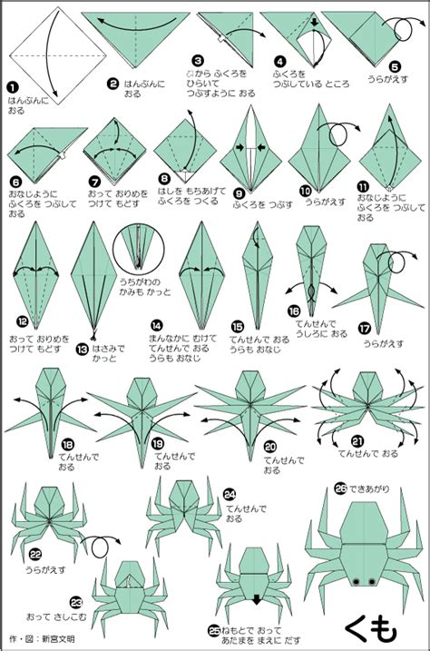 origami jumping spider 折り図