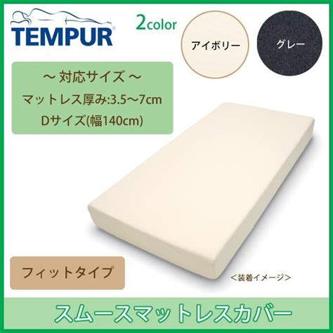 Tempurpedic Mattress Cover Replacement by Genky Rakuten Global Market Tempur Mattress Cover