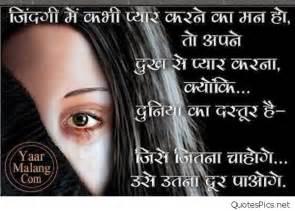 vachan life love hindi quotes pics amp wallpapers 2017 2018 hd