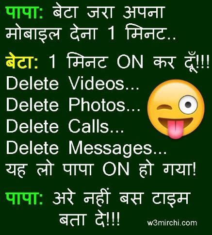 father son jokes  hindi images mom daughter jokes pics