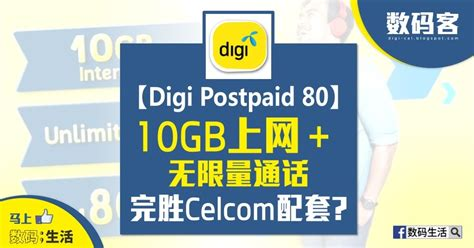 Kartu Telepon Prepaid Digi Malaysia 全新 digi postpaid 80 10gb 上网 无限量通话 比 celcom gold 更好 数码客