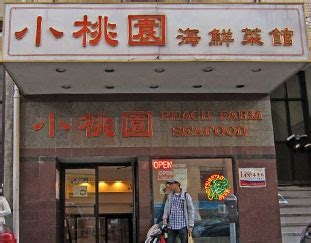 Com 3332 Peach Farm 小桃园 Chinese Restaurant In Boston Theatre