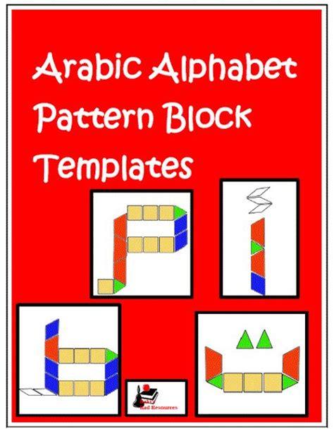 pattern blocks math playground www arabicplayground com arabic alphabets with pattern