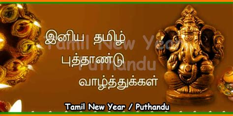 tamil new year celebrations at hindu community and