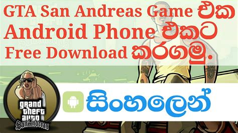 gta san andreas free for android phone ස හල න how to install gta san andreas for android free ස හල sinhala