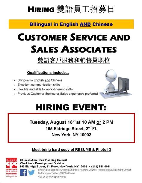 hiring bilingual customer service and sales associates