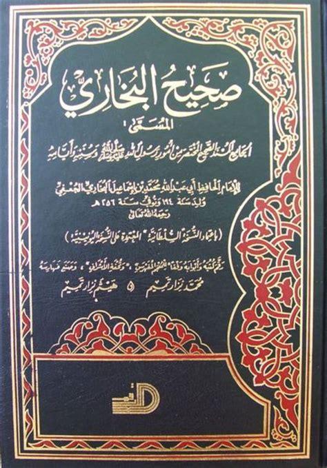 shahih bukhari wikipedia bahasa indonesia ensiklopedia