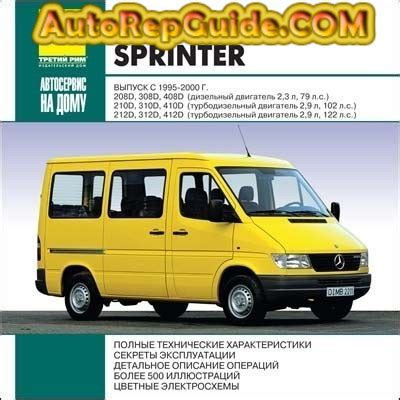 free car repair manuals 2012 mercedes benz sprinter 3500 electronic throttle control download free mercedes benz sprinter 1995 2000 manual multimedia for repair maintenance