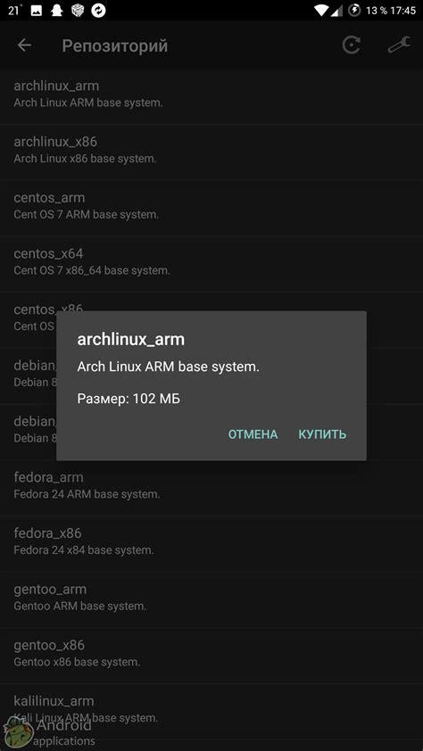 linux deploy apk linux deploy 2 0 5 скачать на андроид бесплатно программу в apk формате