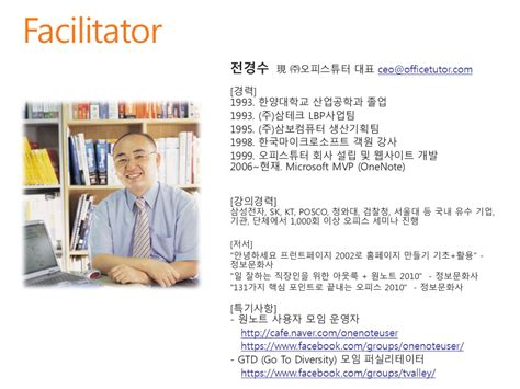 future workers club 8기 모집 및 outlook onenote office 365