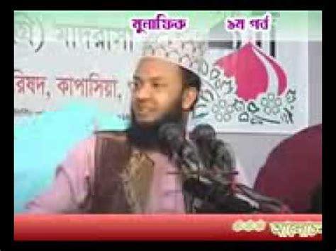 waz of dr abul kalam azad bashsar at dhaka 2015 new waz by dr mufti abul kalam azad bashar subject