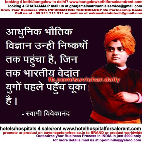 aristotle biography in marathi swami vivekananda quotes on education quotesgram