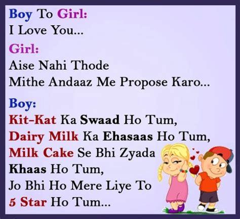 hindi jokes very funny jokes propose me sweetly very funny joke funnyho com funny