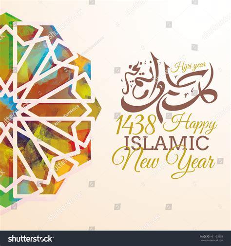 graphic design the new vector illustration happy new hijri year stock vector 491133553 shutterstock