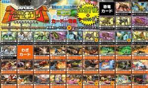 Seller of japanese culture dinosaur king agc card list awaken 3rd