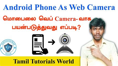 website tutorial in tamil how to use android phone as web camera tamil tutorials hd