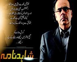 shahid nama starts on express news
