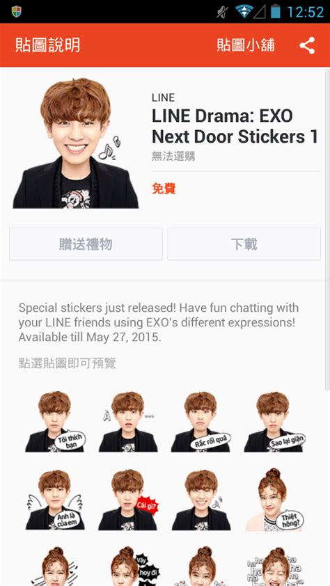 theme line exo 2015 line4370 line drama exo next door stickers 1