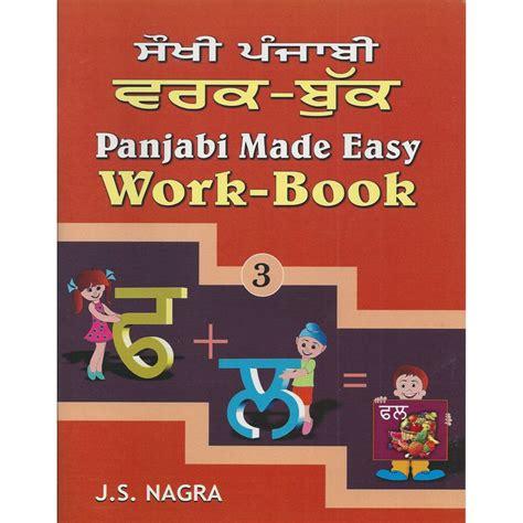Made Easy 3 Textbook panjabi made easy workbook book 1 sikhistore