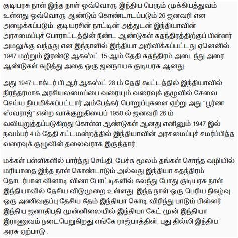 Bal Diwas Essay Language by Essay On Childrens Day Independence Day Malayalam Essay Essay In Happy Essay Essay On Republic
