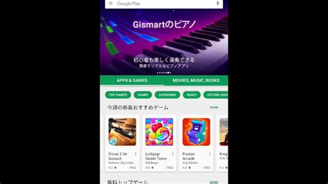 Play Store Korea How To Access The Korean Japanese Play Store