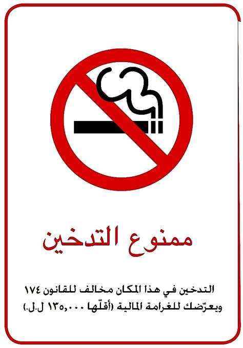 no smoking sign arabic enjoy smoke free restaurants in lebanon