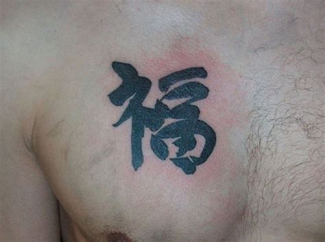 modern japanese tattoo designs modern kanji symbol chest pictures fashion gallery