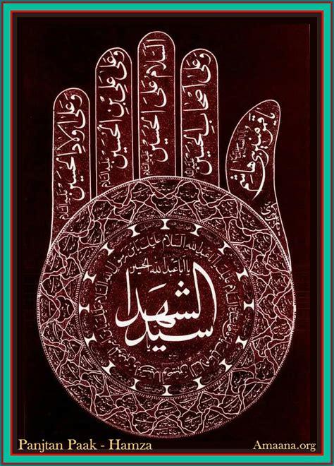 Fatimah Az Zahra By Books Shop fatima zahra prophet muhammad s amaana