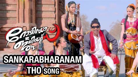 romeo and juliet malayalam theme music romeo juliets malayalam movie video songs