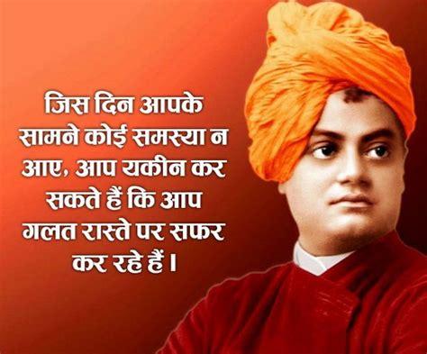 Swami Vivekananda Biography In Hindi Free Download | shayari hi shayari images download dard ishq love zindagi