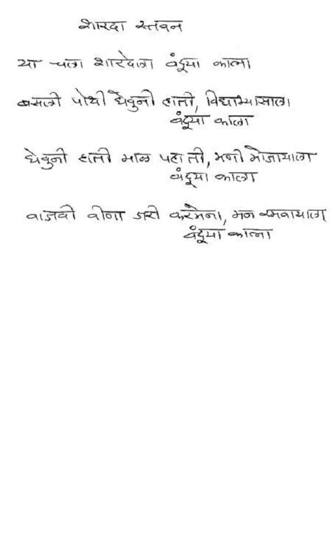 Company Introduction Letter In Marathi Writing Lab Letter In Marathi Format