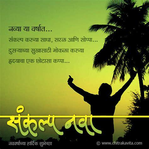 Marathi Thought by Marathi Zone Marathi Greetings