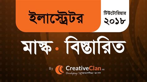 tutorial illustrator in bangla illustrator bangla tutorial mask creative clan