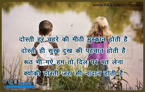 Images Of Love And Friendship Quotes In Hindi | friendship shayari and thoughts in hindi hd wallpapers