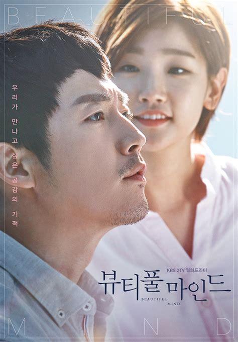 beautiful mind beautiful mind korean drama asianwiki