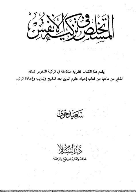 Intisari Ihya Ulumuddin islamic book tazkiyatun nafs imam ghazali