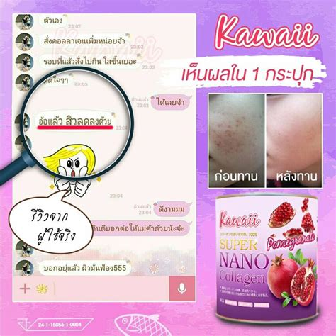 Collagen Kawaii kawaii nano collagen pomegranate thailand best selling products shopping
