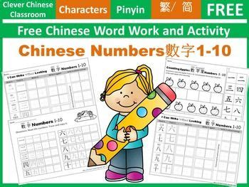 worksheets for chinese students learning english 1000