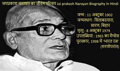 thales biography in hindi language jaiprakash narayan biography in hindi जयप रक श न र यण क ज वन