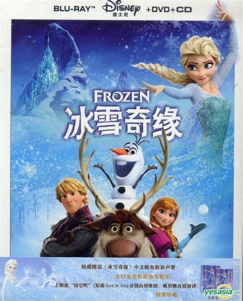 film blu japan frozen blu ray dvd cd china version korean
