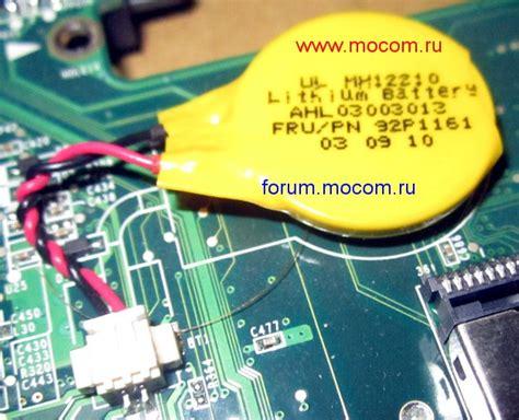 reset bios lenovo y560 ноутбук lenovo ideapad y560 батарейка bios mh12210